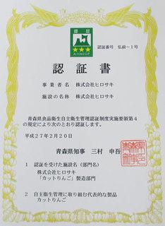 HACCP認証書.jpg